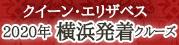 憧れのクルーズ客船 クイーンエリザベス 2020年横浜発着クルーズ 発売開始!