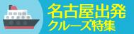 名古屋出発クルーズ特集