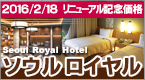 ソウル ロイヤル ホテル-リニューアル記念価格