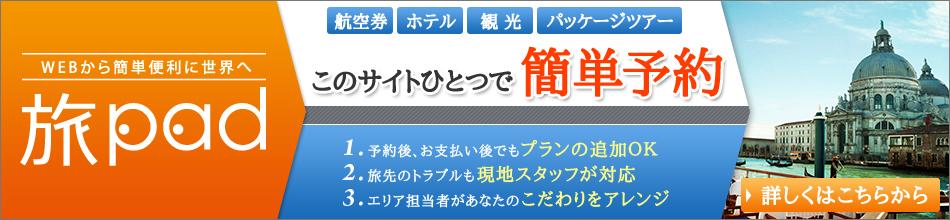 WEBから簡単便利に世界へ旅.pad