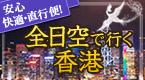 全日空で行く香港・マカオ