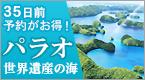 世界遺産の海パラオ 35日前予約がお得!