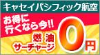 キャセイパシフィック航空 燃油0円キャンペーン