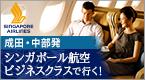 成田中部関空発シンガポール航空ビジネスクラス