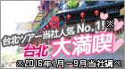 台北ツアー当社人気NO.1! 台北大満喫