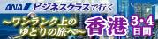 ワンランク上のゆとりの旅へ 香港 4月19日朝日新聞夕刊