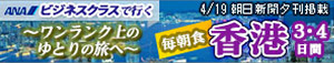 ANAビジネスクラスで行く ワンランク上のゆとりの旅へ 香港 4月19日朝日新聞夕刊