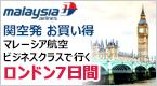 関空発お買い得!マレーシア航空ビジネスクラスで行くロンドン7日間