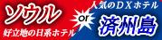読売新聞5月21日掲載 夏たび2018韓国 好立地のホテルが選べるアシアナ航空で行くソウル or 人気のデラックスホテルが選べる大韓航空で行く済州島