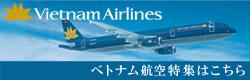 ベトナム航空特集
