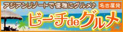 アジアンリゾートで優雅にグルメ♪「ビーチdeグルメ」ニャチャン・ダナン・セブ・プーケット