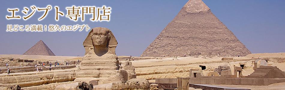 エジプト専門店 見どころ満載!悠久のエジプト   エジプト旅行・ツアー専門店|エジプトへ行くなら
