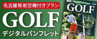 名古屋発2021年11月~2022年3月デジタルパンフレット