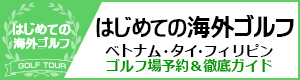 アジアゴルフ徹底ガイド【公式】