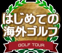 はじめての海外ゴルフ