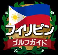 フィリピンゴルフガイド【公式】