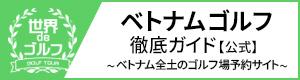 ベトナムゴルフ徹底ガイド【公式】