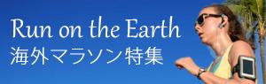 Run on the Earth 名鉄観光の海外マラソンツアー