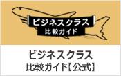 ビジネスクラス比較ガイド【公式】