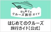 はじめてのクルーズ旅行ガイド【公式】