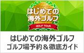 はじめての海外ゴルフゴルフ場予約徹底ガイド