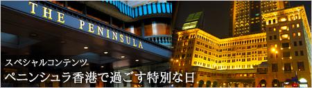 スペシャルコンテンツ「ザ・ペニンシュラ香港で過ごす特別な日」