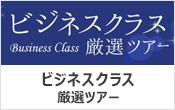 ビジネスクラス厳選ツアー
