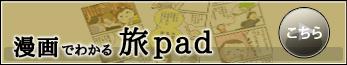 漫画でわかる旅pad