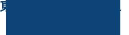東京 03-5759-8411営業時間:10:00~18:00【月~金】休業日:土・日・祝・年末年始