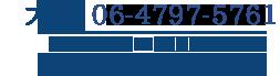大阪 06-6311-6622営業時間:10:00~18:00【月~金】休業日:土・日・祝・年末年始