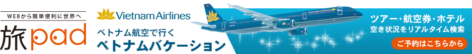 ベトナム航空で行くベトナムバケーション