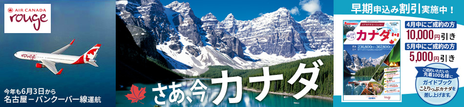 エアカナダルージュで行くカナダ