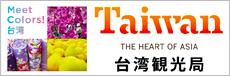 台湾観光局