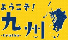 ようこそ九州