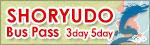 SHORYUDO Bus Pass