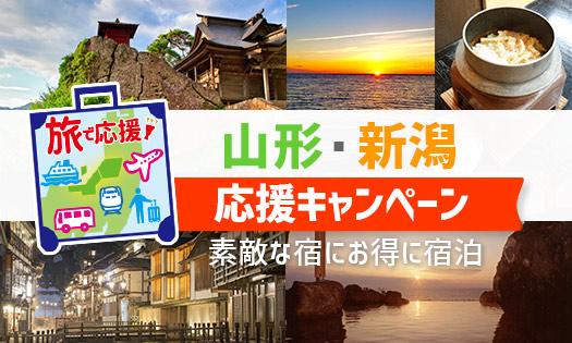 山形・新潟応援キャンペーン