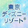 東京ディズニーリゾート